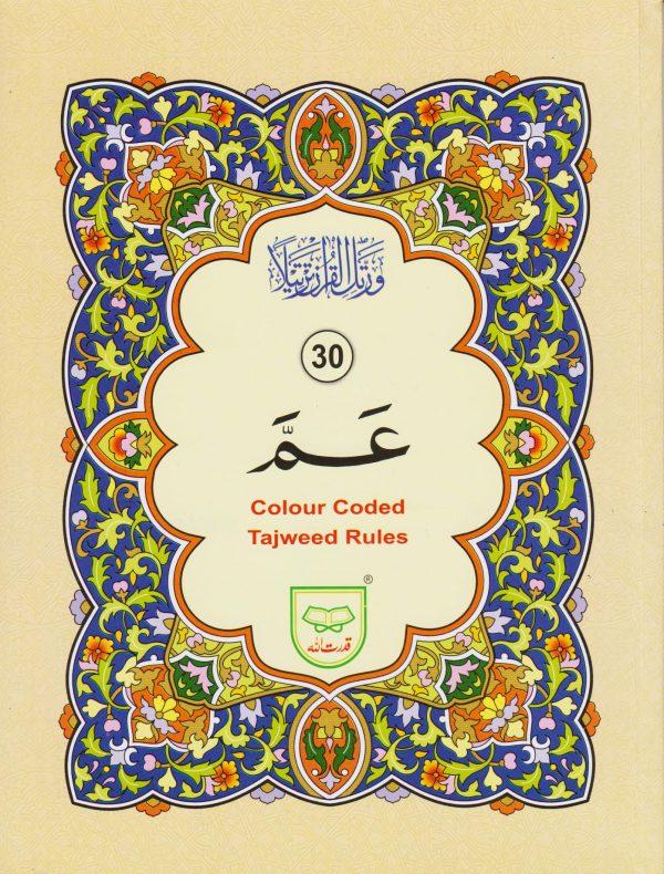 30 Para Tajweed Colour Coded 1 001
