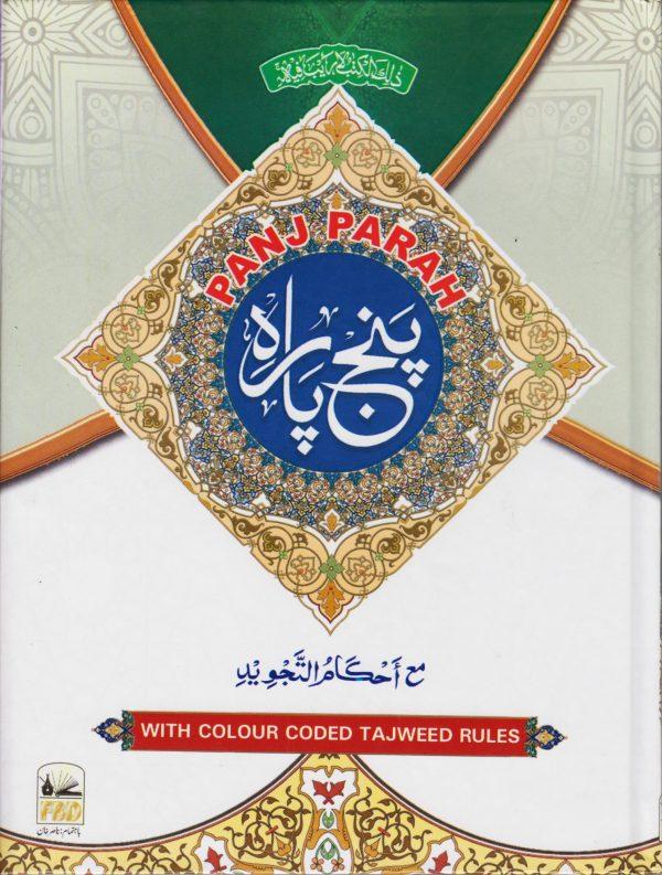 Panj Para Tajweed Colour Coded 1 001