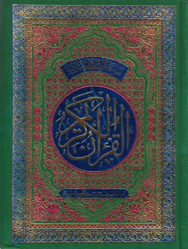 Quran 3 No Simple 13 lines 001